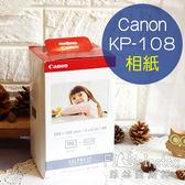 【Canon KP-108 4×6 相紙 】4*6 KP-108IN 相片用紙 附色帶 墨水 菲林因斯特 CP1300 CP900用