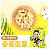 米の乖乖 香蕉口味 米乖乖旗山蕉農 限定版 52g【櫻桃飾品】【29989】