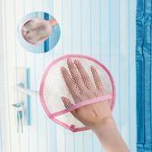 清潔手套家居紗窗門簾清潔布家務清潔紗網除塵抹布手套不掉毛 莎瓦迪卡