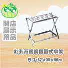 32孔不銹鋼摺疊式傘架/B32SX (傘套/雨傘/傘桶)