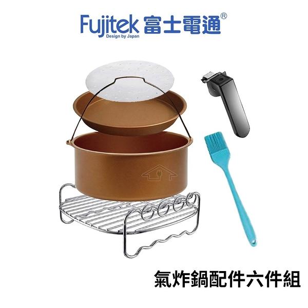 Fujitek富士電通 氣炸鍋配件6件組 適用3.2L智慧型氣炸鍋 FTD-A31
