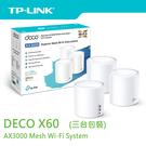 【免運費】TP-LINK Deco X60 三顆裝 AX3000 Mesh Wi-Fi系統 無線網狀路由器 完整家庭Wi-Fi系統