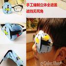 眼罩飛機弱視眼罩單眼矯正兒童全遮蓋卡通 手工純棉輕薄立體兩個   color shop