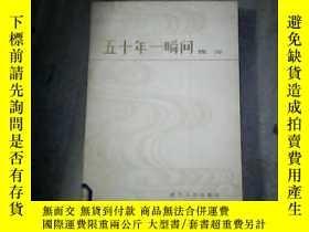 二手書博民逛書店罕見五十年一瞬間11905 陳沂著 浙江人民出版社 出版1982