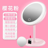 led燈化妝鏡子  帶燈網紅宿舍台式美妝小鏡子桌面便攜隨身化妝鏡充電  3色