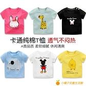 【買一送一】寶寶半袖女童夏裝短袖純棉t恤男童嬰兒童裝上衣【小橘子】