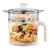電煮鍋 帶蒸籠電煮鍋單人用小型多功能電熱杯小鍋迷你小電鍋煮面