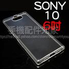 【TPU】索尼 SONY Xperia 10 XA3 I4193 6吋 超薄超透清水套/布丁套/高清果凍保謢套/水晶套/矽膠套/軟殼-ZY