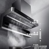 抽油煙機 um/優盟 7字型抽油煙機頂側雙吸自動清洗大吸力家用廚房吸油煙機 1995生活雜貨NMS