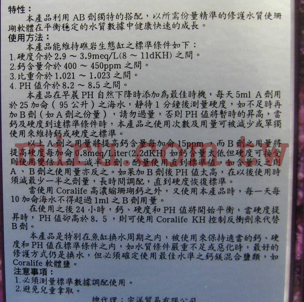 【西高地水族坊】美國Coralife 礁岩缸水質修護AB劑8oz.(236ml)