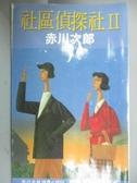【書寶二手書T9/一般小說_ISA】社區偵探社2_赤川次郎