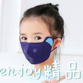 【618好康又一發】防塵兒童口罩防霧霾純棉透氣