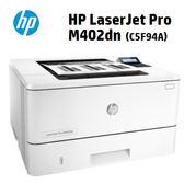 限量限時下殺【HP 惠普】HP LJ-Pro M402dn 黑白雷射印表機
