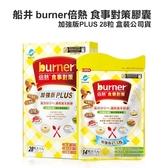 船井 burner倍熱 食事對策膠囊 加強版PLUS 28粒 盒裝公司貨【YES 美妝】