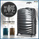 Samsonite人氣熱銷款 30吋新秀麗旅行箱行李箱 98V 大容量史上最輕量(2.8 kg)反車拉鍊 TSA密碼鎖