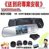 《免費到府安裝》 曼哈頓 RS10D 1080P 雙鏡頭行車記錄器 (贈32G+胎外式胎壓偵測器)