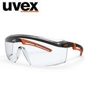 UVEX擋風鏡防護眼鏡護目鏡女電動車男勞保防飛濺騎行防風防沙摩托