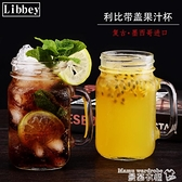 梅森杯 耐熱公雞杯梅森杯帶蓋玻璃杯子帶把手水杯果汁杯帶柄飲料杯奶茶杯 曼慕