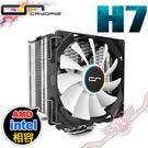 [ PC PARTY ] 快睿 Cryorig H7 散熱器 12公分 支援AMD Intel