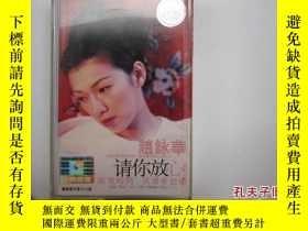 二手書博民逛書店罕見磁帶:趙詠華--請你放心2678 上海聲像出版社