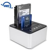 OWC Drive Dock Dual Drive Bay Solution Thunderbolt2 與 USB3.1 Gen 1 雙介面 SATA 雙槽硬碟插座 (OWCTB2U3DKR2)