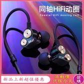 快速出貨 線控耳機 重低音炮耳機 入耳式掛耳 手機高音質k歌有線帶麥耳塞