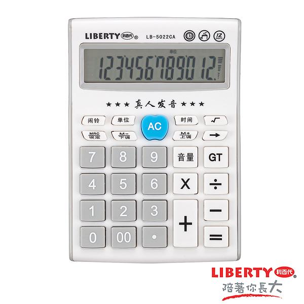 LIBERTY利百代   極樂佳音-中型語音12位元計算機 LB-5022CA