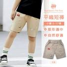 男童短褲 平織短褲 [98037]RQ POLO 5-17碼 春夏 童裝 現貨