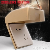 防水盒86型開關面板保護蓋衛生間浴室家用防濺盒插座防水罩 卡卡西