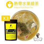午茶夫人 熱帶水果綠茶 8入/袋x3 水果茶/果粒茶/茶包/可冷泡