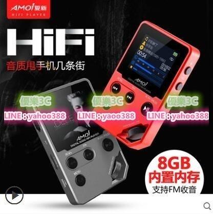 【3C】夏新MP3音樂播放器C10發燒HIFI無損插卡P3便攜迷妳學生英語隨身聽