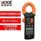 VICTOR勝利 6056D 鉗形萬用表(全功能 30mm)