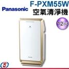 【信源】) 【Panasonic 國際牌】nanoe空氣清淨機 F-PXM55W / FPXM55W