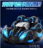 遙控車 童勵遙控汽車兒童玩具四驅專業遙控越野車模型特技漂移充電動男孩 3C公社YYP