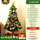 聖誕樹  圣誕樹1.8米套餐加密套裝商場...