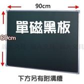 義大文具批發網~2*3 單面磁性黑板 60*90cm/黑板/另售行事曆白板/公佈欄