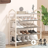 3/4層 鞋架子家用收納多層防塵鞋櫃室內簡易鞋架【君來佳選】