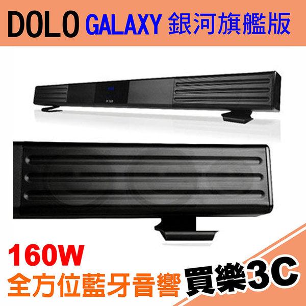 DOLO Galaxy 銀河旗艦版 160W 藍芽喇叭,2.2聲道3D立體音效 藍牙音響,可置放於電視螢幕下