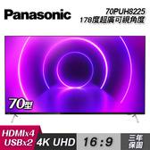 【Philips 飛利浦】70吋 4K多媒體液晶顯示器(70PUH8225)+視訊盒