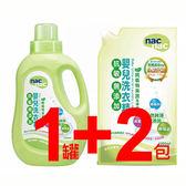 超值組合(1+2)  Nac Nac 抗敏無添加嬰兒洗衣精 (1200ml x 1瓶+ 1000ml x 2 補充包) 外島不配送