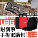 UAG 耐衝擊 手提電腦包 電腦包 防震包 平板包 筆電包 適用 11 12 13 14 15 16 吋 iPad