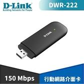 D-Link 友訊 4G LTE 150Mbps 行動網路介面卡 (DWM-222)