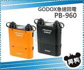 è黑熊館é GODOX PB-960 PB960 極速外閃電池包 雙閃光燈電池包 備用回電包 Canon Nikon Sony
