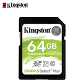 【Kingston 金士頓】Canvas Select Plus 64GB SDXC 記憶卡 (SDS2/64GB)