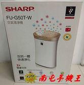 =南屯手機王=SHARP夏普  自動除菌離子空氣清淨機  FU-G50T-W  宅配免運費
