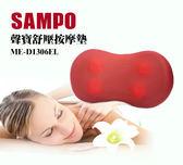 ✿2015新品上市✿SAMPO 聲寶✿紓壓按摩墊 (ME-D1306EL)✿具熱敷功能,促進血液循環✿