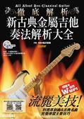 【小麥老師 樂器館】吉他系列.新古典金屬吉他奏法解析大全+附CD.特價392元【F29】