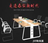 大小型會議桌長桌接待洽談桌椅組合長桌子工作臺辦公家具簡約現代qm    JSY時尚屋