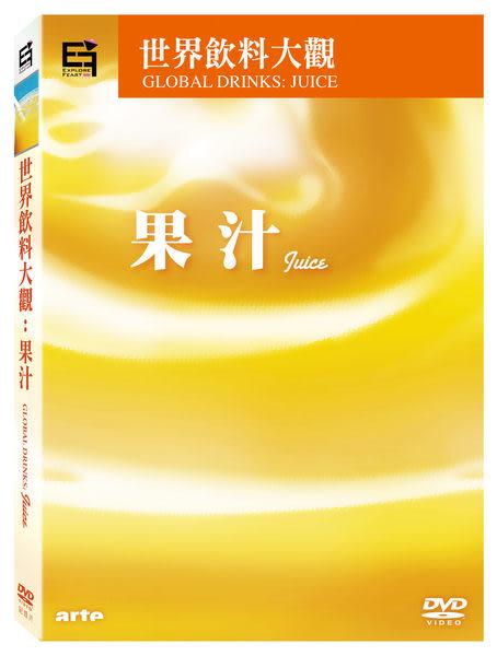 世界飲料大觀:果汁 DVD  (音樂影片購)
