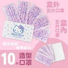 三麗鷗系列口罩+口罩收納盒10片入_粉